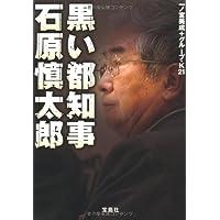 黒い都知事 石原慎太郎 (宝島SUGOI文庫)