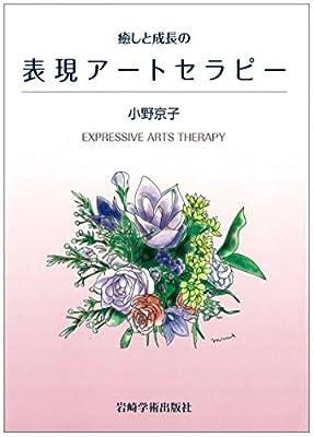 癒しと成長の表現アートセラピー―EXPRESSIVE ARTS THERAPY