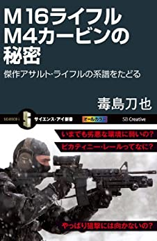 [毒島 刀也]のM16ライフル M4カービンの秘密 傑作アサルト・ライフルの系譜をたどる (サイエンス・アイ新書)