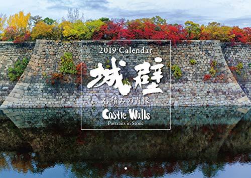 城壁 石積みの肖像カレンダー2019