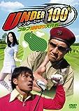 UNDER100~ゴルフ100切り大作戦~[DVD]