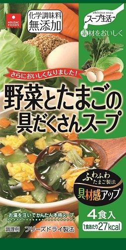 アスザックフーズ 野菜とたまごの具だくさんスープ 4食入