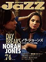 JAZZ JAPAN(ジャズジャパン) Vol.74