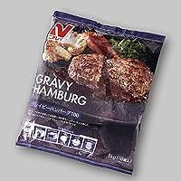 【業務用】ニチレイ グレイビーハンバーグ 1kg(10個入)