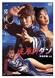 健康師ダン[DVD]