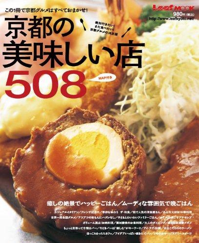 京都の美味しい店508―絶対行きたい!また食べたい!京都グルメの決定版 (Leaf MOOK)