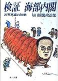 検証 海部内閣―政界再編の胎動 (角川文庫)