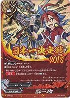 神バディファイト 日本一への道 S-PR/027 バディファイト日本一決定戦2018