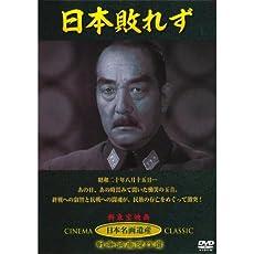 日本敗れず JKL-006-KEI [DVD]