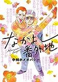 なかよし番外地 (ビームコミックス)