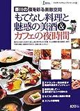 もてなし料理と魅惑の美酒&カフェの夜時間 (ニョキニョキムックシリーズ)