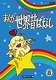 まんが世界昔話 DVD-BOX8