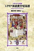 シチリア派恋愛抒情詩選―中世イタリア詞華集