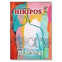 ひきポス6号「ひきこもりと父」HIKIPOS -ひきこもり当事者たちの声が満載-