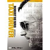 タクシードライバー コレクターズ・エディション [SPE BEST] [DVD]