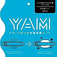 YAM Y-108 ドアノブ引っかき傷防止フィルム ヴィッツ(KSP/NSP系) ハンドルプロテクター 保護フィルム 4枚セット