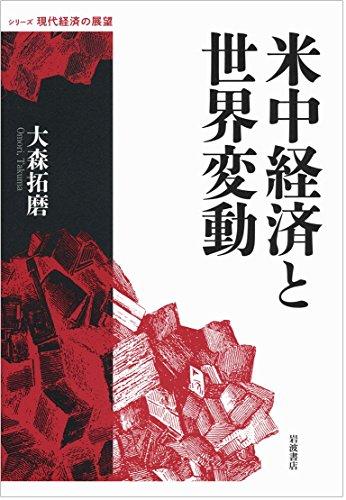 米中経済と世界変動 (シリーズ 現代経済の展望)の詳細を見る