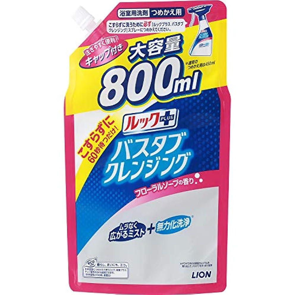 軽食人工的な帰する【大容量】ルックプラス バスタブクレンジング おふろ用洗剤 詰め替え大 フローラルソープの香り 800ml