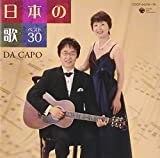 日本の歌 ベスト30