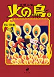 火の鳥5 復活・羽衣編 (角川文庫)