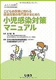 こどもの医療に携わる感染対策の専門家がまとめた 小児感染対策マニュアル