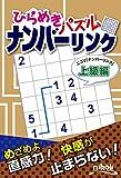 ひらめきパズル ナンバーリンク―ニコリ「ナンバーリンク」上級編