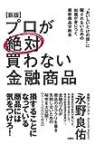 【新版】プロが絶対買わない金融商品 (扶桑社BOOKS)