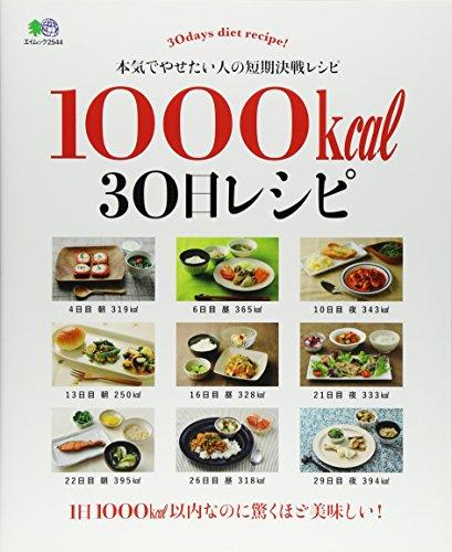 1000kcal 30日レシピ (エイムック 2544)の詳細を見る