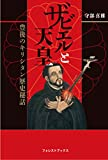 ザビエルと天皇 (Forest Books)
