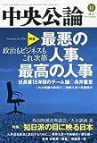 中央公論 2012年 11月号 [雑誌]