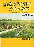 風はその背にたてがみに〈続〉―愛と馬・ロマン詩篇2 (1974年)