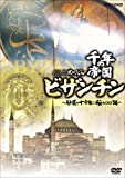 NHKスペシャル 千年の帝国 ビザンチン~砂漠の十字架に秘められた謎~[DVD]