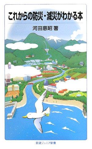 これからの防災・減災がわかる本 (岩波ジュニア新書)の詳細を見る