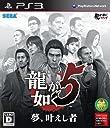 龍が如く5 夢 叶えし者 - PS3