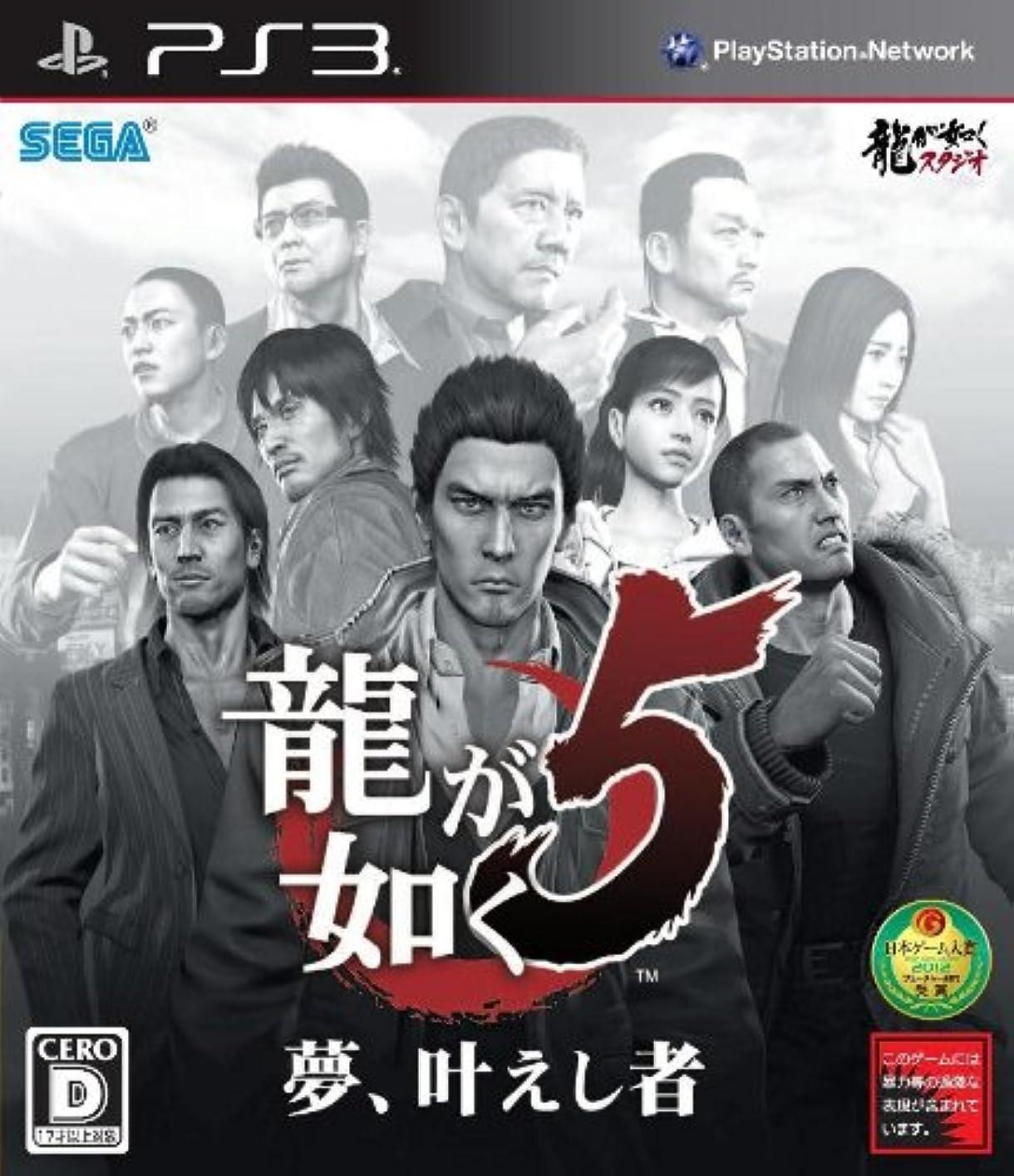 ファンワットサークル龍が如く5 夢、叶えし者 - PS3