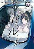 幸色のワンルーム 5巻 (デジタル版ガンガンコミックスpixiv)