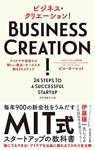 ビジネス・クリエーション!の書影