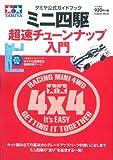 タミヤ公式ガイドブック ミニ四駆 超速チューンナップ入門 (Gakken Mook) 画像