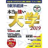 週刊東洋経済 臨時増刊 本当に強い大学2019 [雑誌]