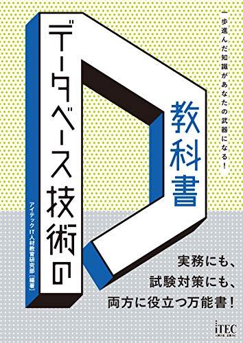 データベース技術の教科書 (技術の教科書シリーズ)