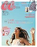 CanCam(キャンキャン) 2017年 09 月号 [雑誌]