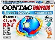 【指定第2類医薬品】コンタック600プラス 20カプセル