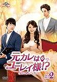 元カレはユーレイ様!? DVD-SET2〈オリジナル・バージョン〉[DVD]