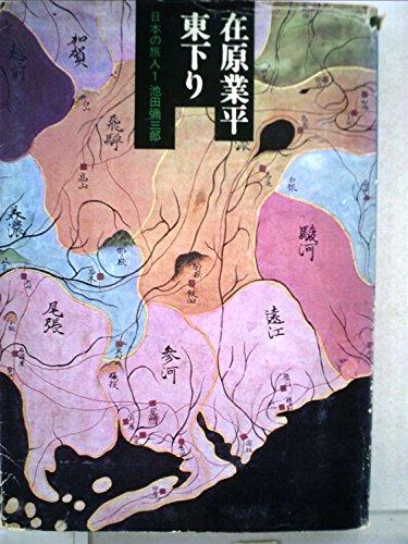 日本の旅人〈1〉在原業平 (1973年)