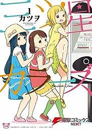 三ツ星カラーズ1 (電撃コミックスNEXT)