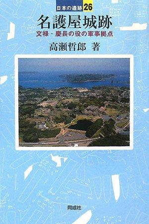 名護屋城跡―文禄・慶長の役の軍事拠点 (日本の遺跡)