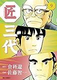 匠三代 9 (ビッグコミックス)
