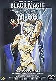 ブラックマジック M-66[DVD]