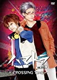 ハマトラ THE STAGE-CROSSING TIME-[DVD]