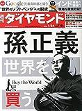 週刊ダイヤモンド 2015年 1/24号 「雑誌]